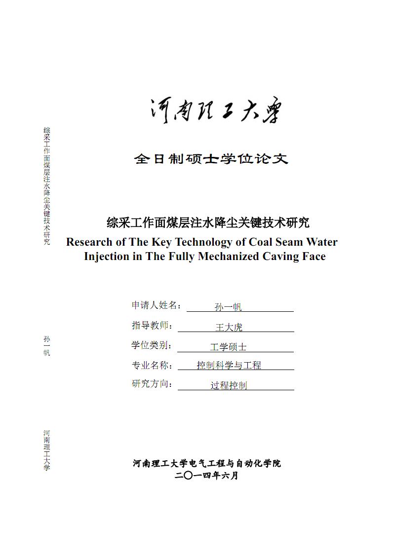 综采工作面煤层注水降尘关键技术研究.pdf