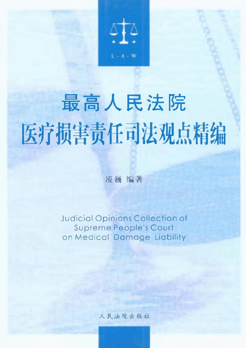 最高人民法院医疗损害责任司法观点精编  凌巍.pdf