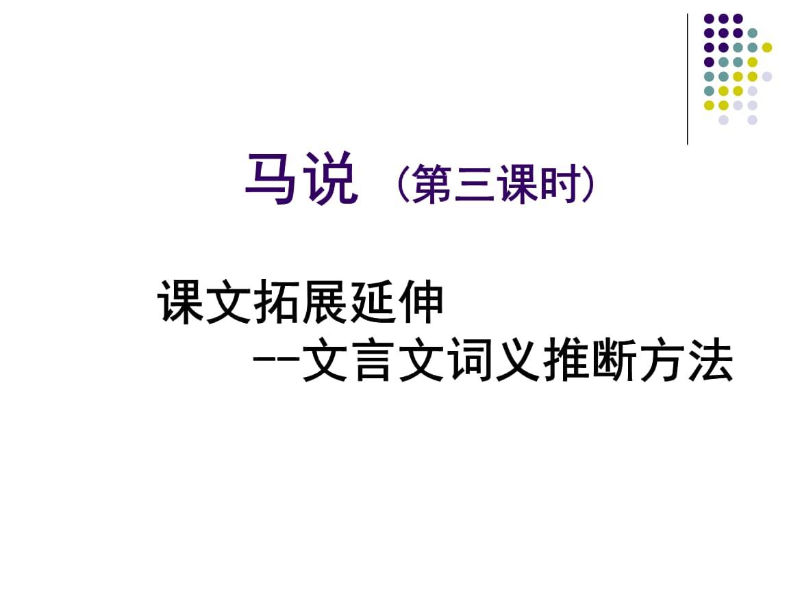 《马说》(龙岩初级中学谢丽雪一师一优课).ppt