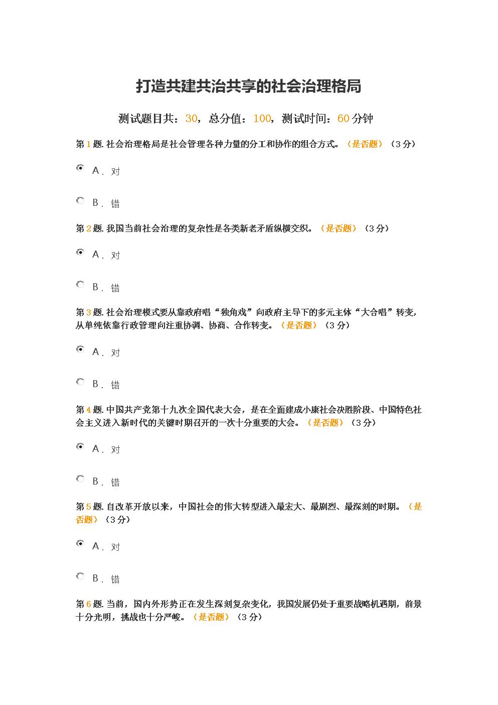 云南省干部在線測試:打造共建共治共享的社會治理格局.docx
