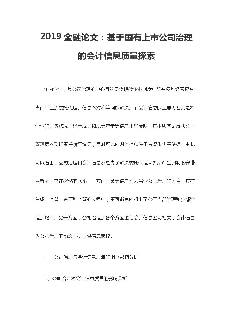 2019金融論文:基于國有上市公司治理的會計信息質量探索.docx