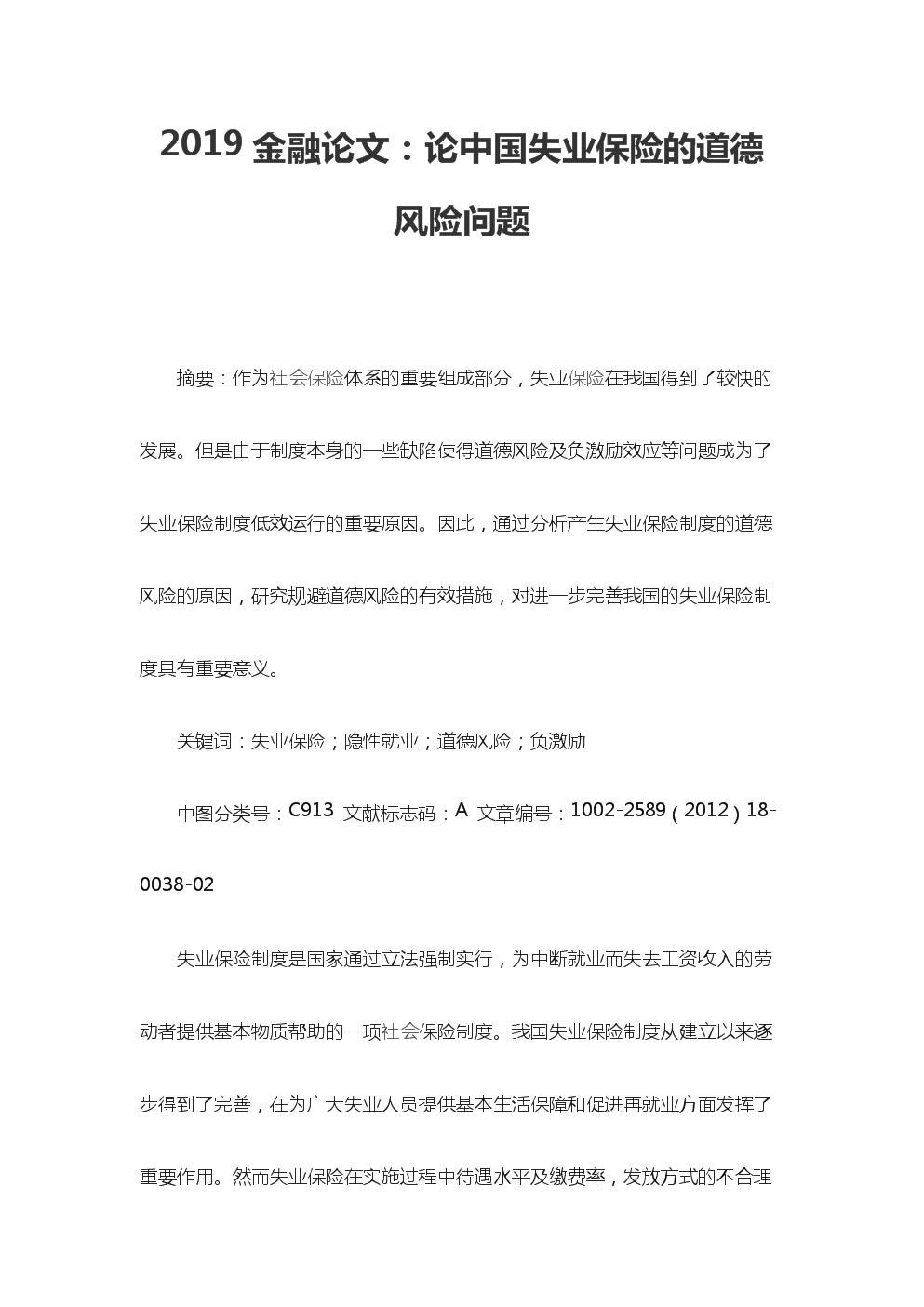 2019金融论文:论中国失业保险的道德风险问题.docx