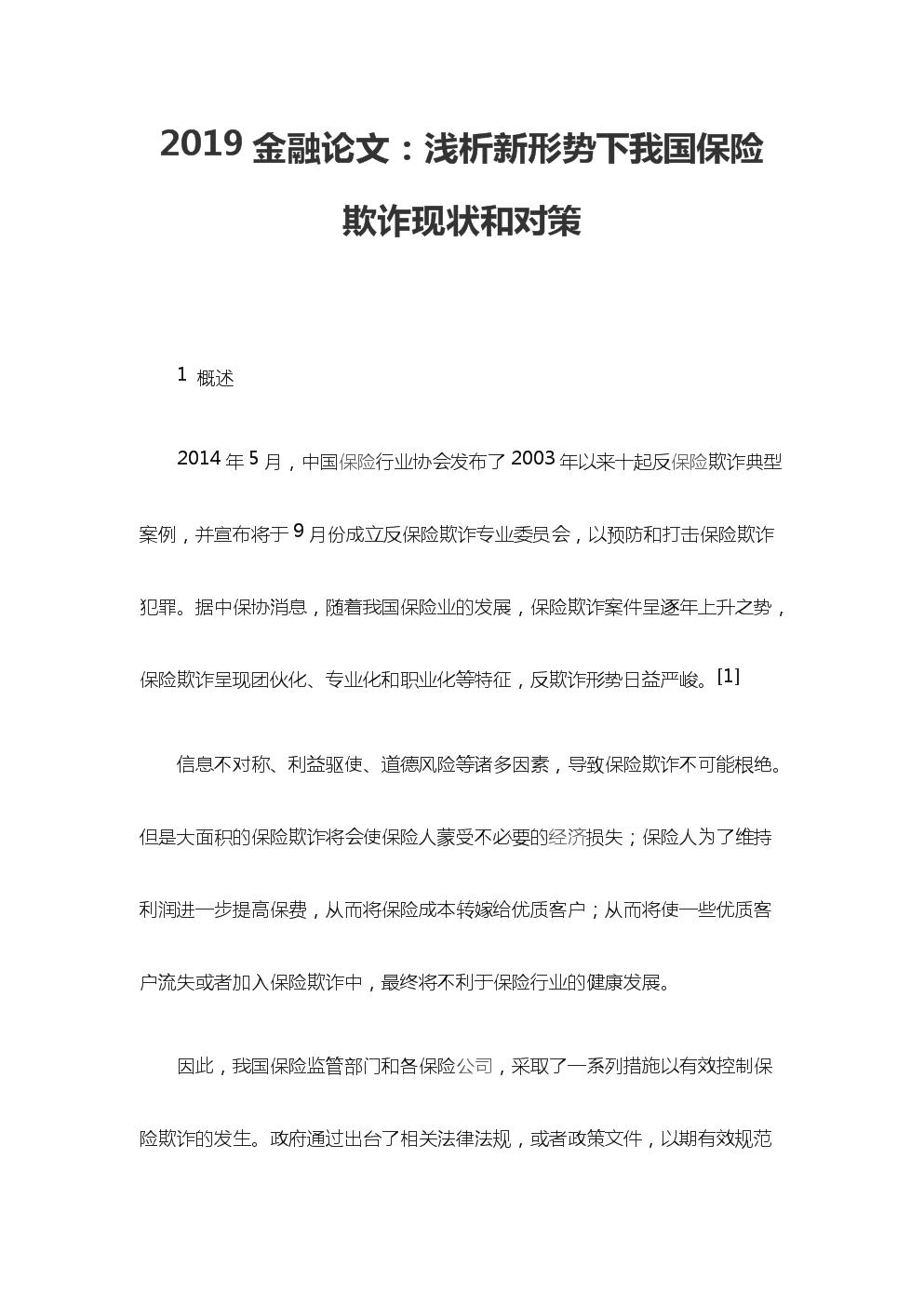 2019金融论文:浅析新形势下我国保险欺诈现状和对策.docx