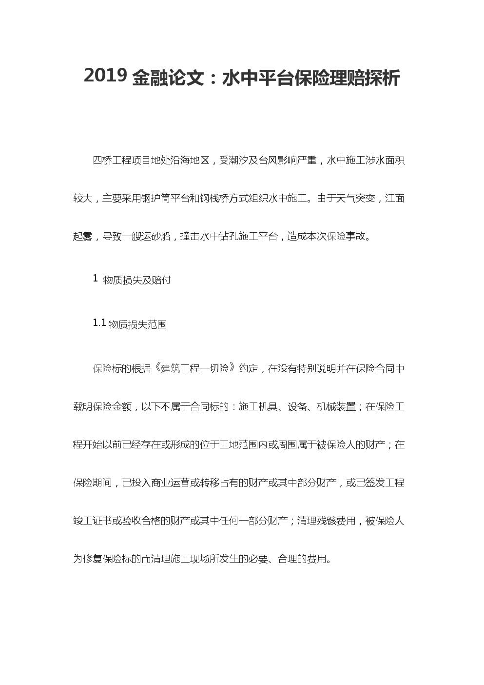 2019金融论文:水中平台保险理赔探析.docx
