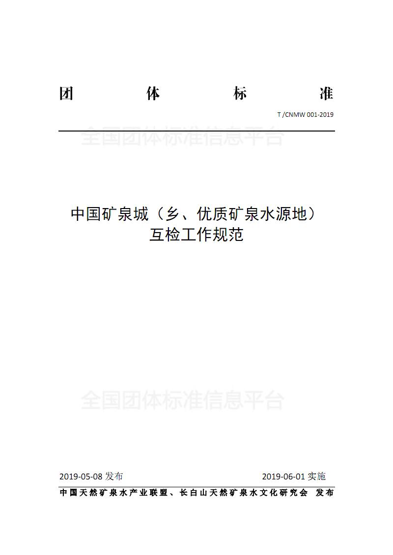 中国矿泉城乡优质矿泉水源地互检工作规范.pdf