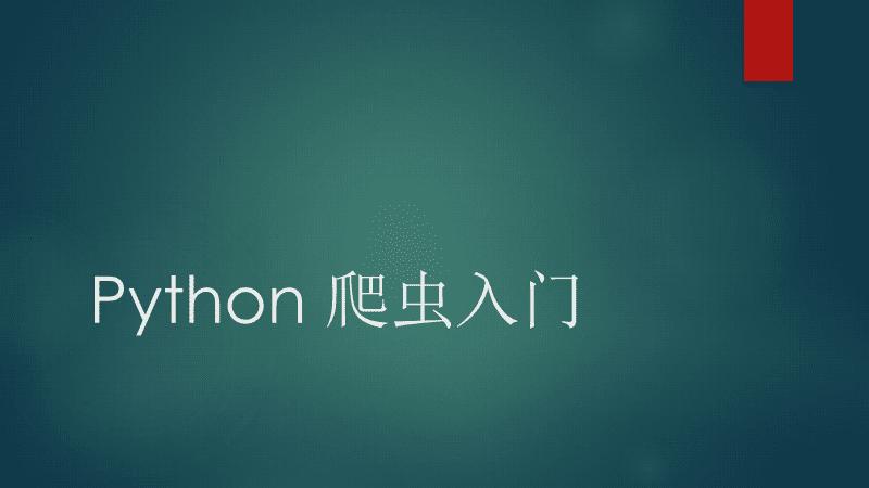 Python爬虫入门—一些基本知识.pdf