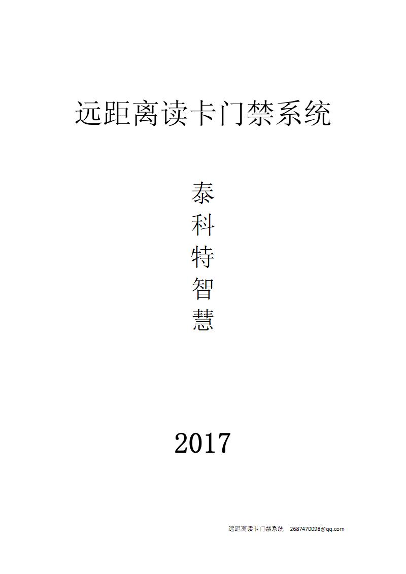 双频中远距离读卡门禁系统简易方案.pdf