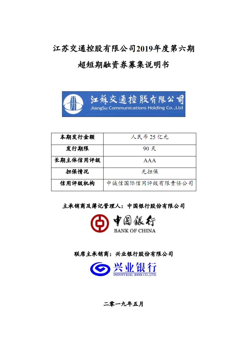 江苏交通控股有限公司2019年度第六期超短期融资券募集说明书.pdf