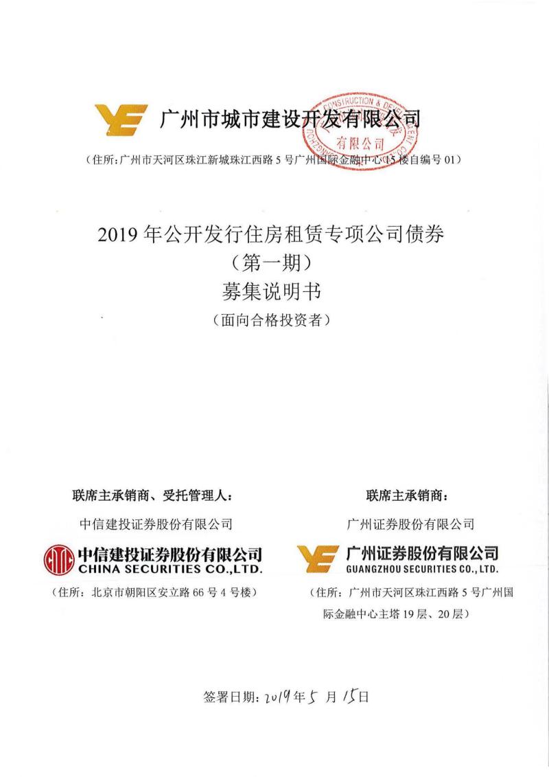 广州市城市建设开发有限公司2019年公开发行住房租赁专项公司债券(第一期)募集说明书.pdf