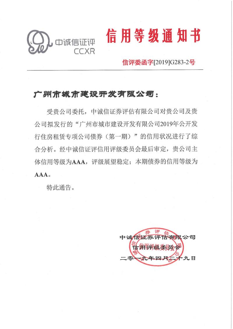 广州市城市建设开发有限公司2019年公开发行住房租赁专项公司债券(第一期)信用评级报告.pdf