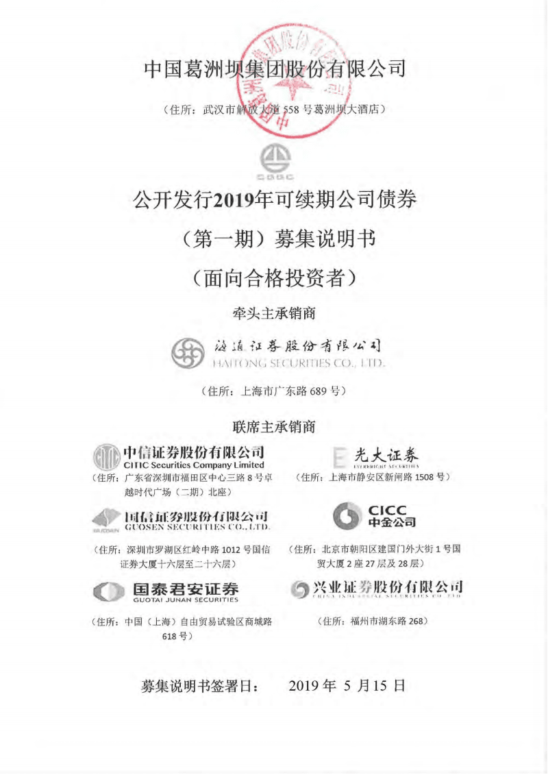 中国葛洲坝集团股份有限公司公开发行2019年可续期公司债券(第一期)募集说明书.pdf