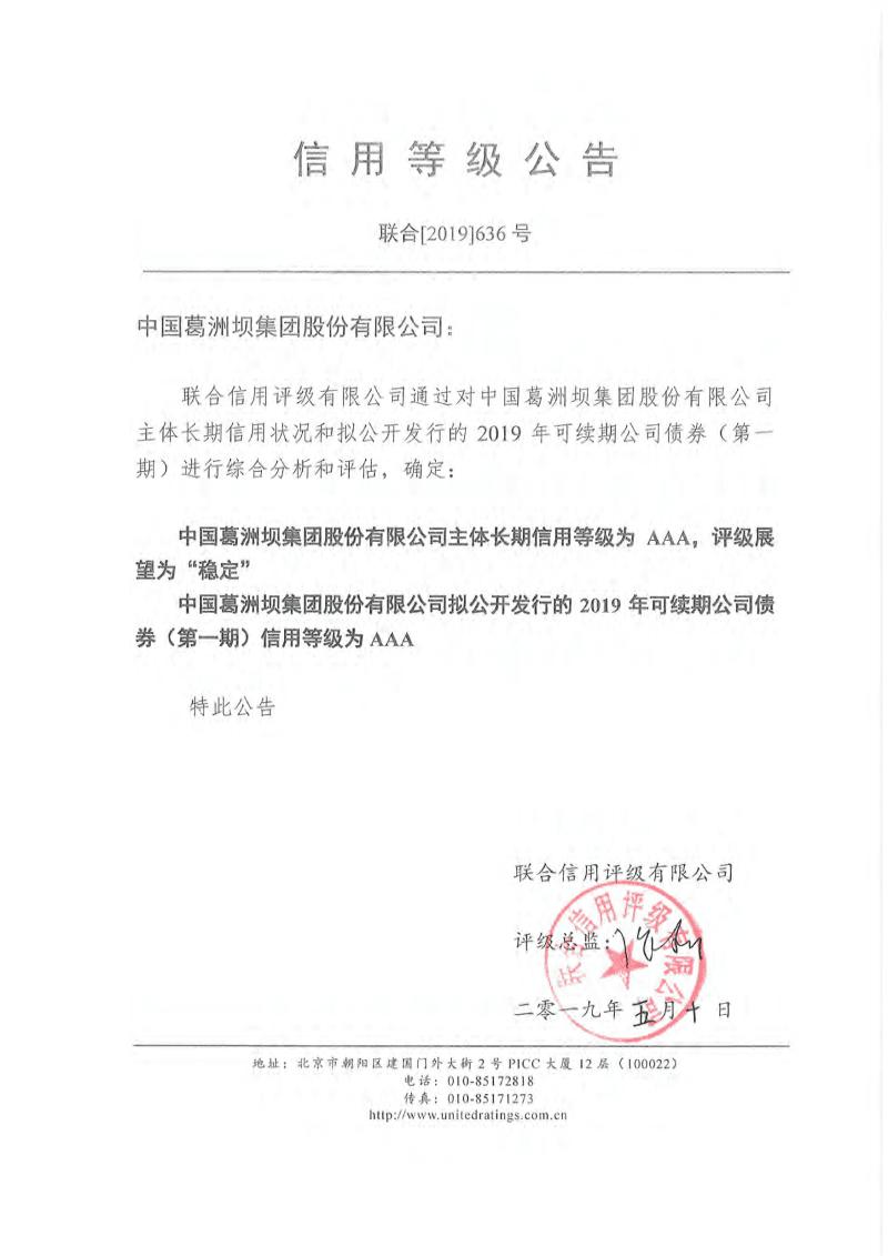 中国葛洲坝集团股份有限公司公开发行2019年可续期公司债券(第一期)信用评级报告.pdf