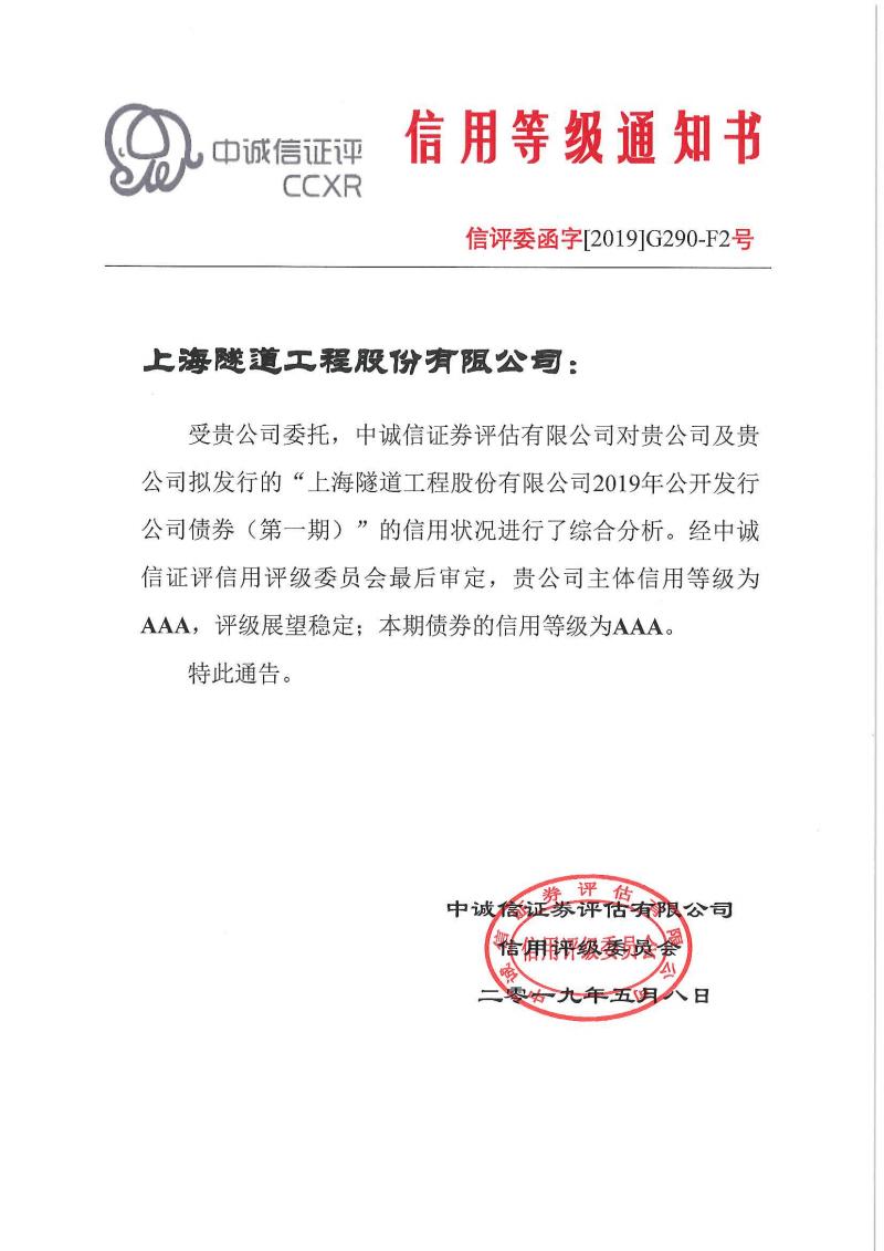 上海隧道工程股份有限公司2019年公开发行公司债券(第一期)信用评级报告.pdf
