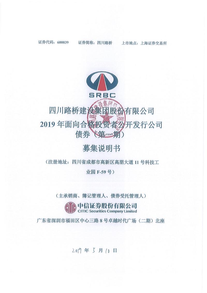 四川路桥建设集团股份有限公司2019 年面向合格投资者公开发行公司债券(第一期)募集说明书.pdf