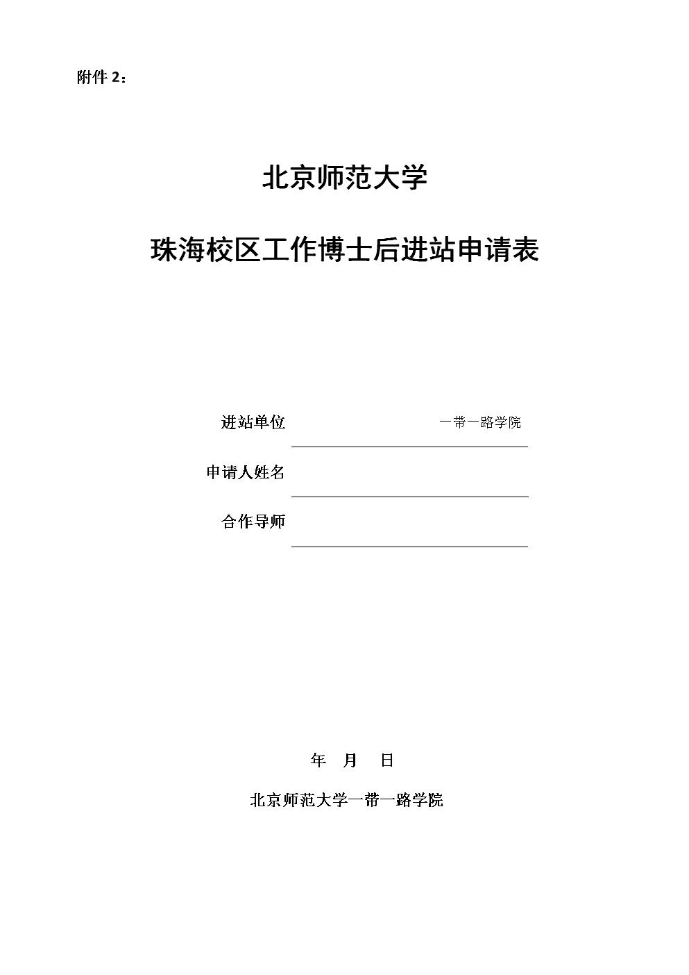 北京师范大学录用应届毕业生、出站博士后人员推荐表.doc