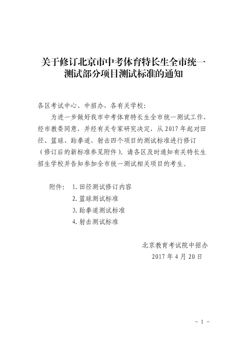 北京教育考试院关于修订北京市中考体育特长生全市统一测试部分项目测试标准的通知.doc