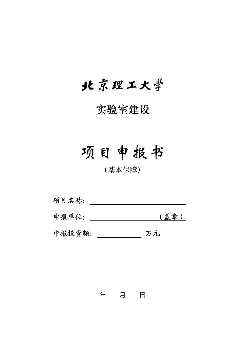 北京理工大学教学基础条件建设.doc