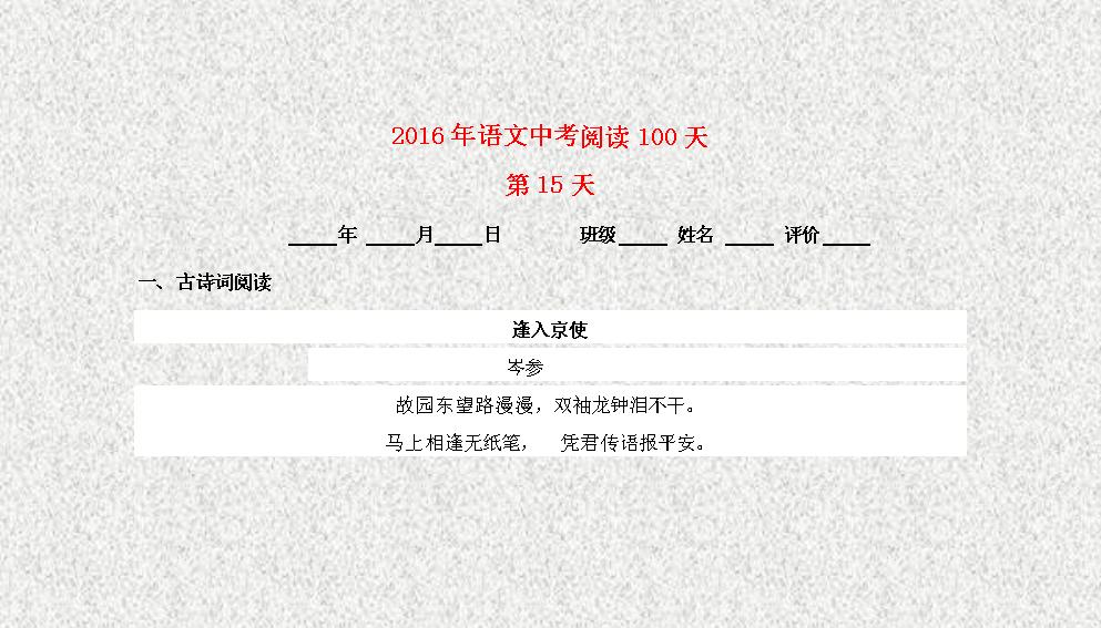 中考语文阅读训练00天(4)(含).doc