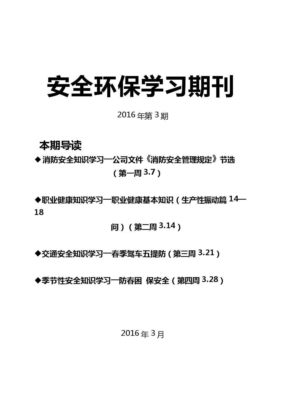 月安全环保学习期刊.doc