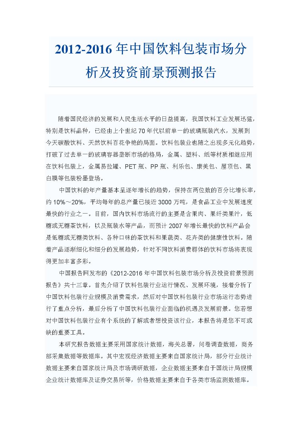 -中国饮料包装市场及投资前景预测报告.doc