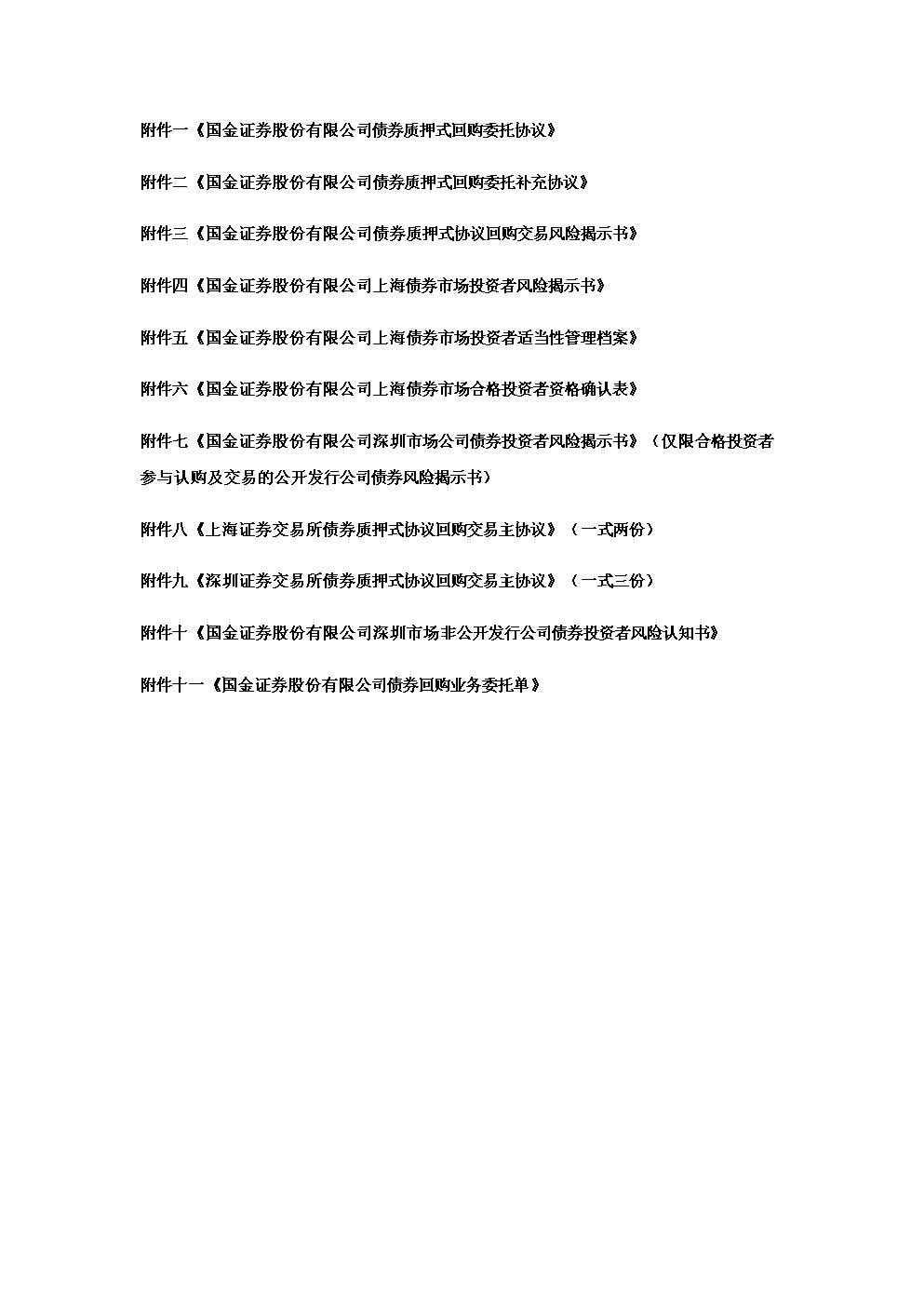 正回购及合格投资者资料.docx