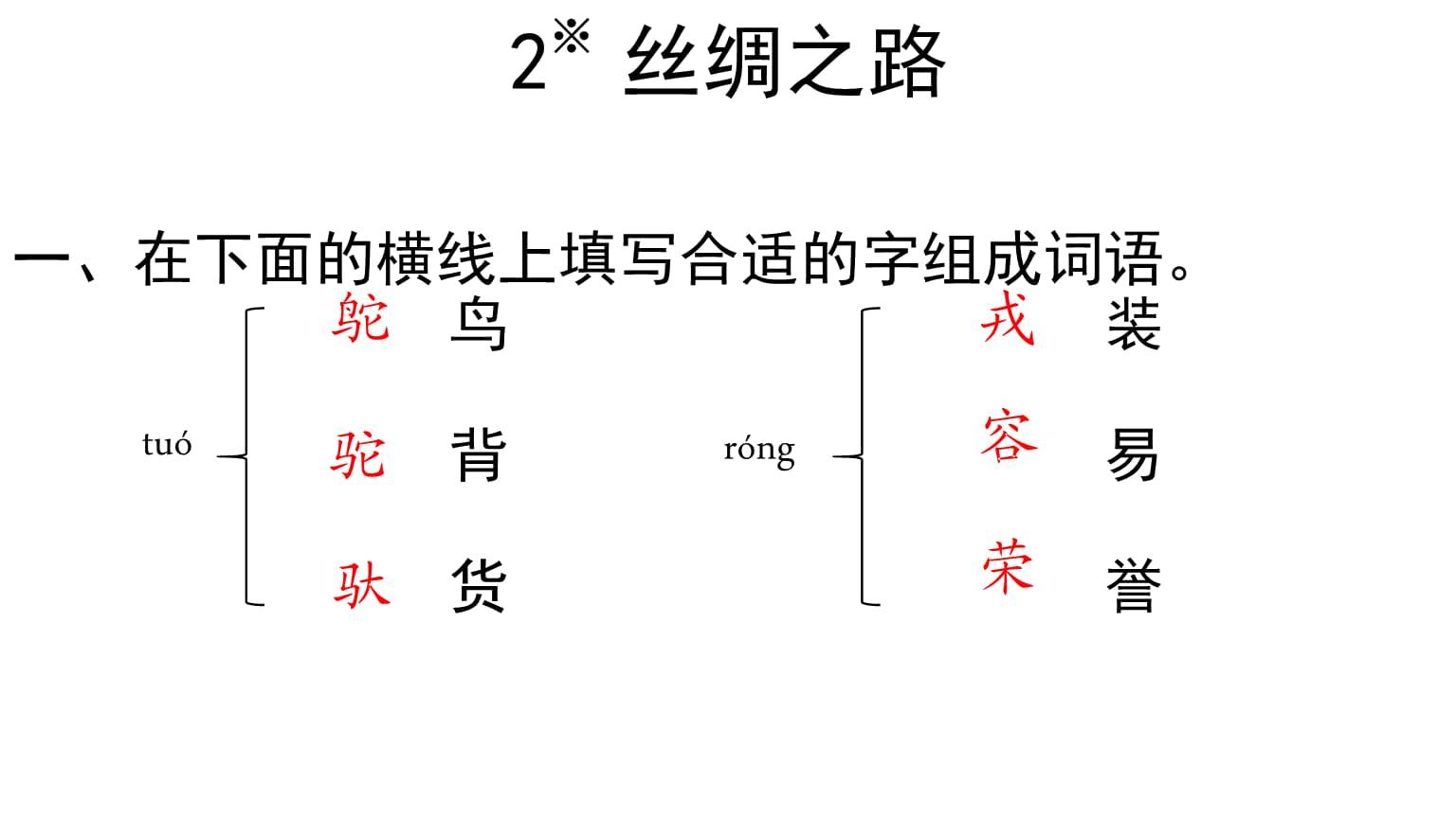 五年级下册语文长江作业.丝绸之路答案.pptx
