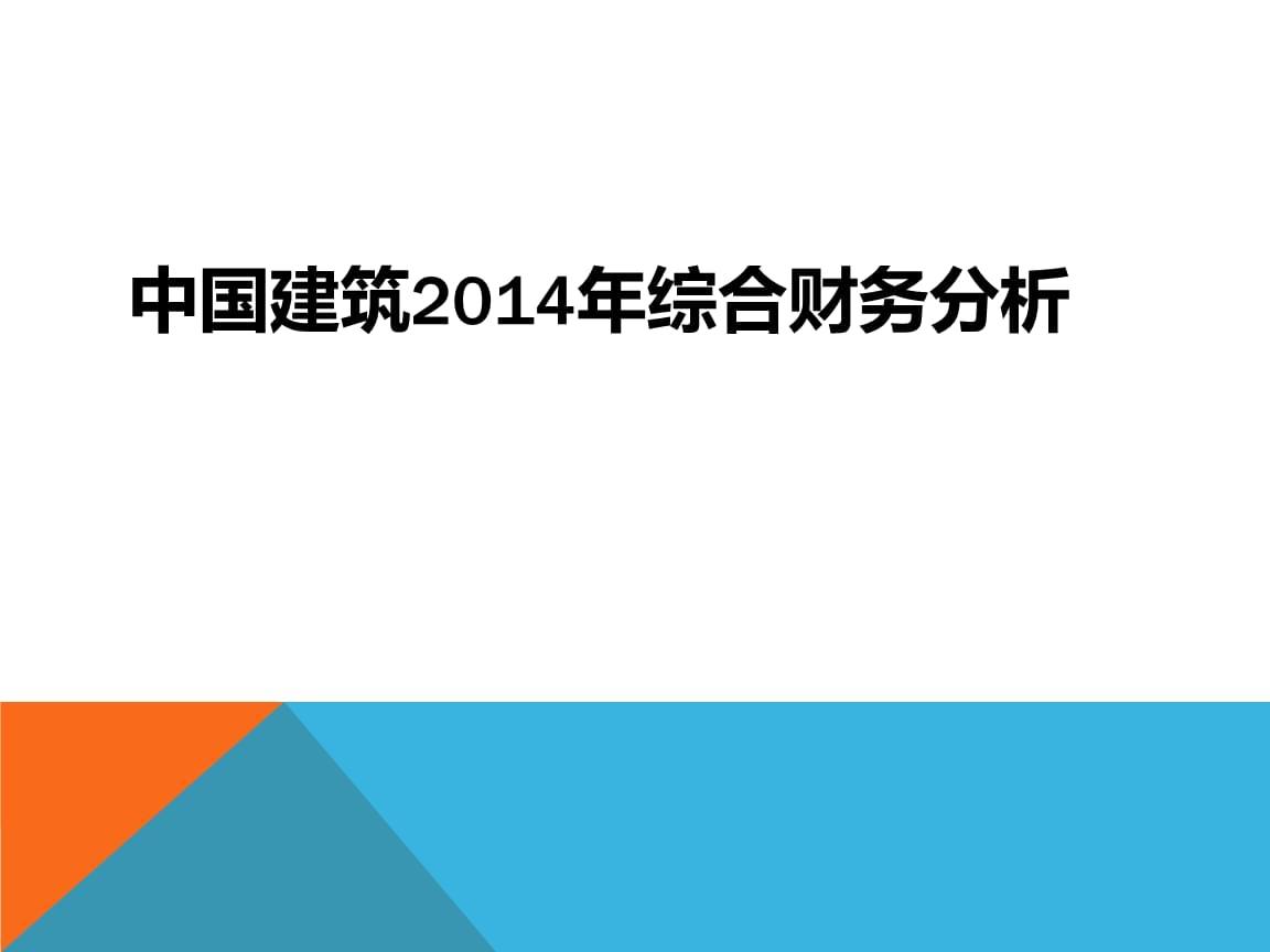 中国建筑财务.pptx