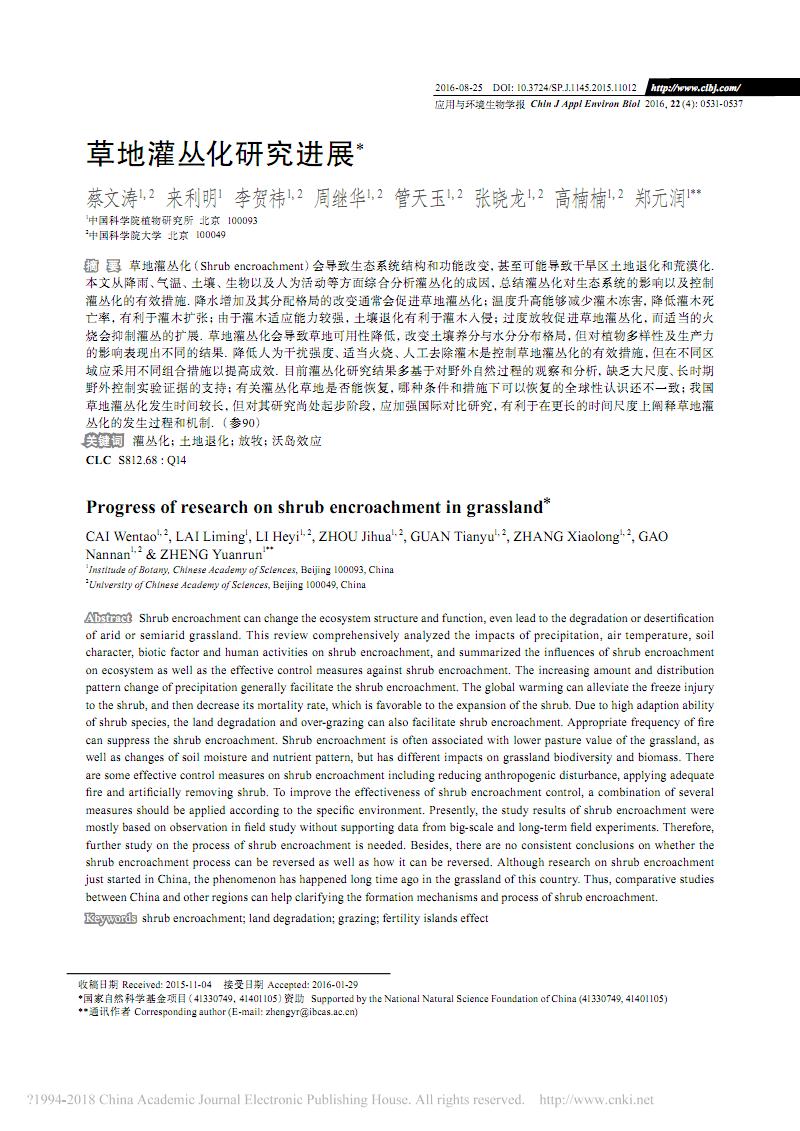 草地灌丛化研究进展_蔡文涛.pdf