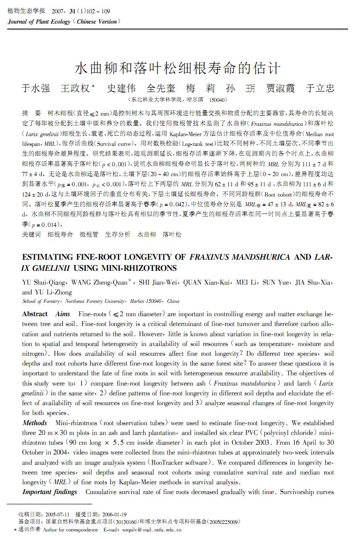 水曲柳和落叶松细根寿命的估计.pdf