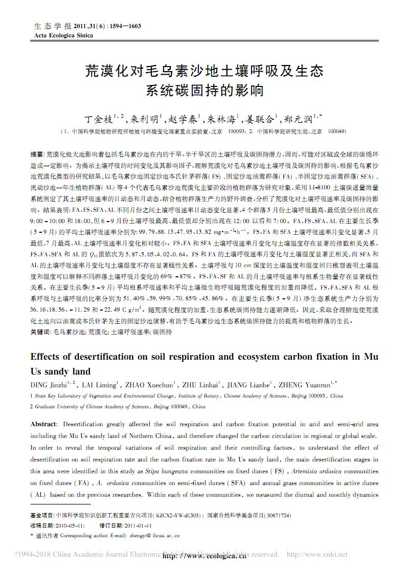 荒漠化对毛乌素沙地土壤呼吸及生态系统碳固持的影响_丁金枝.pdf