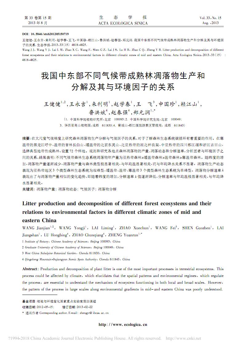 我国中东部不同气候带成熟林凋落物生产和分解及其与环境因子的关系_王健健.pdf