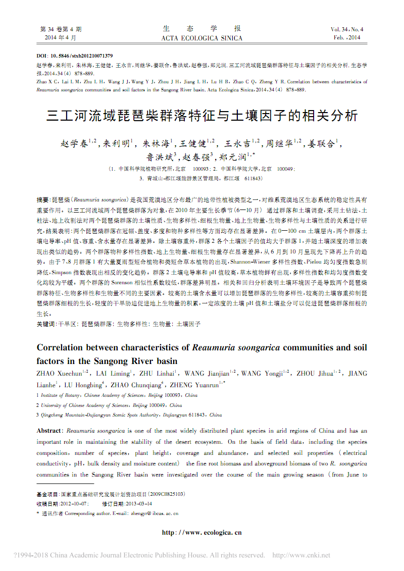 三工河流域琵琶柴群落特征与土壤因子的相关分析_赵学春.pdf