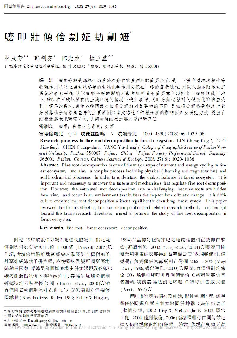 森林细根分解研究进展.pdf