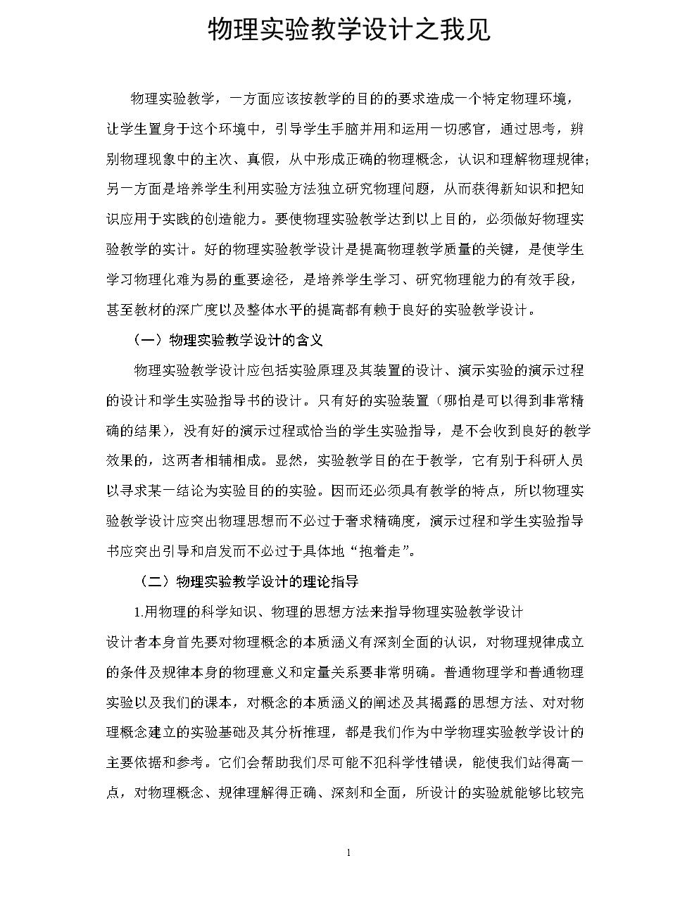物理实验教学设计之我见(毕业论文).doc