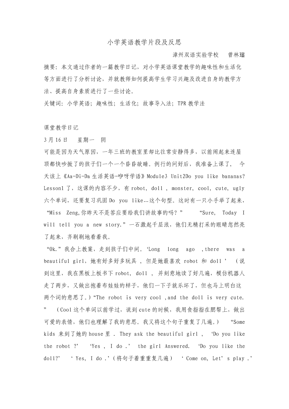 小学英语教学片段与反思.doc