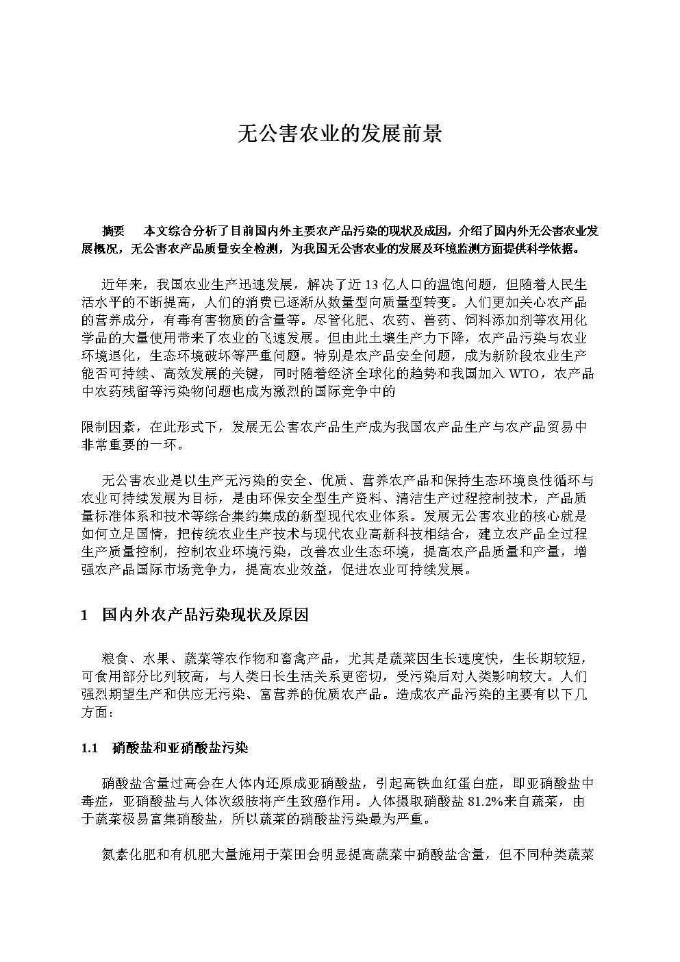 无公害农业的发展前景(毕业论文).doc