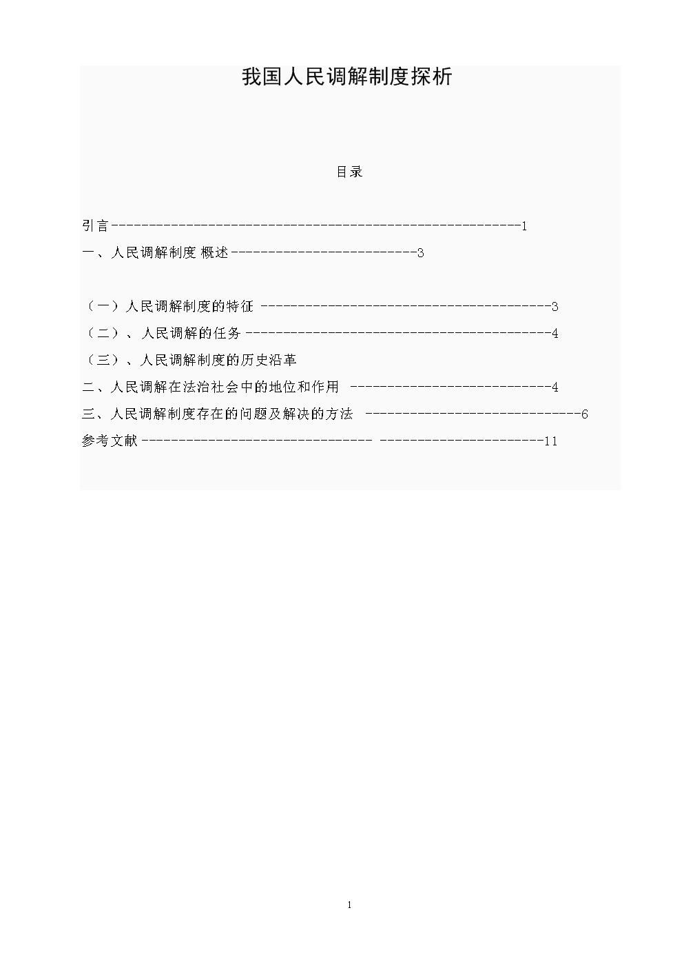 我国人民调解制度探析(毕业论文).doc