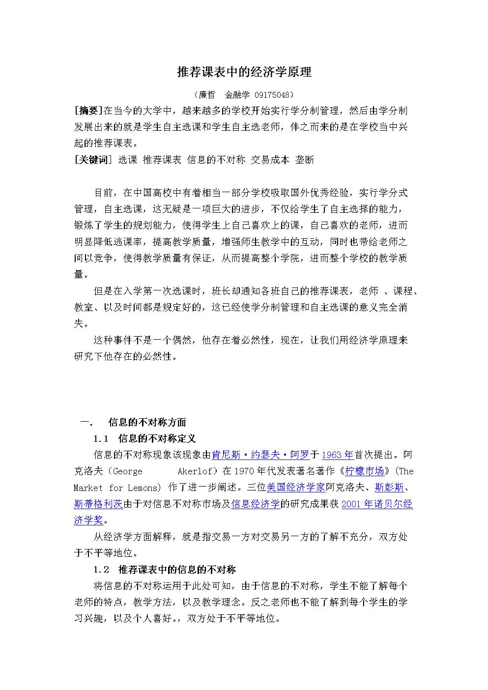 推荐课表中的经济学原理(毕业论文).doc