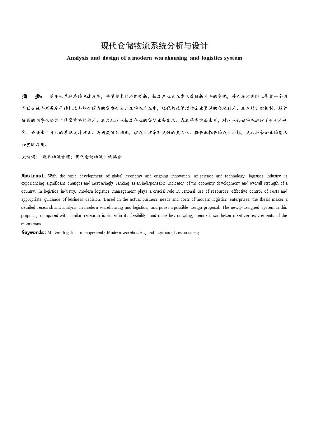 现代仓储物流系统分析与设计(毕业论文).doc