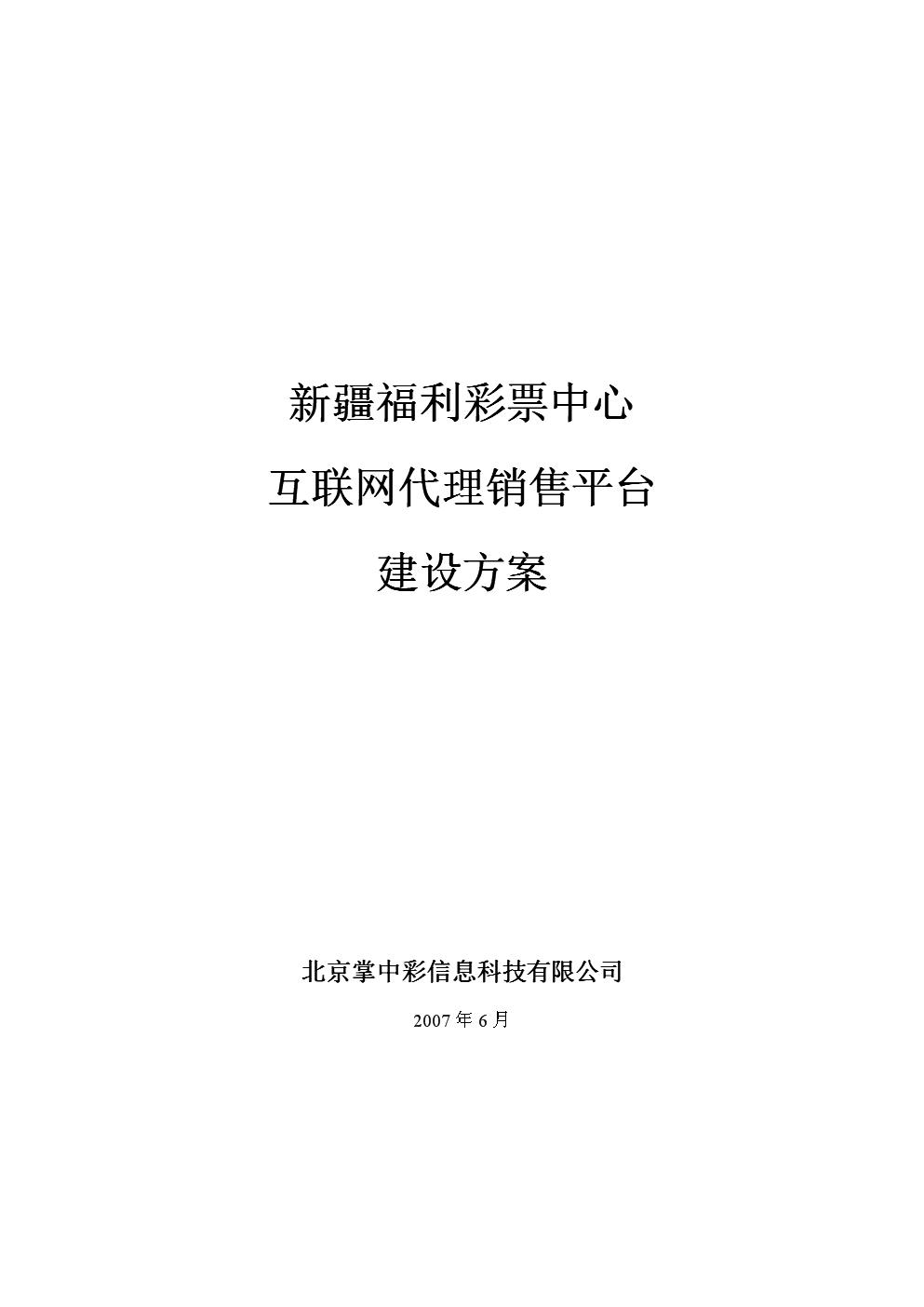 新 疆福利彩 票中心互联网代理销售平台建设方案.doc