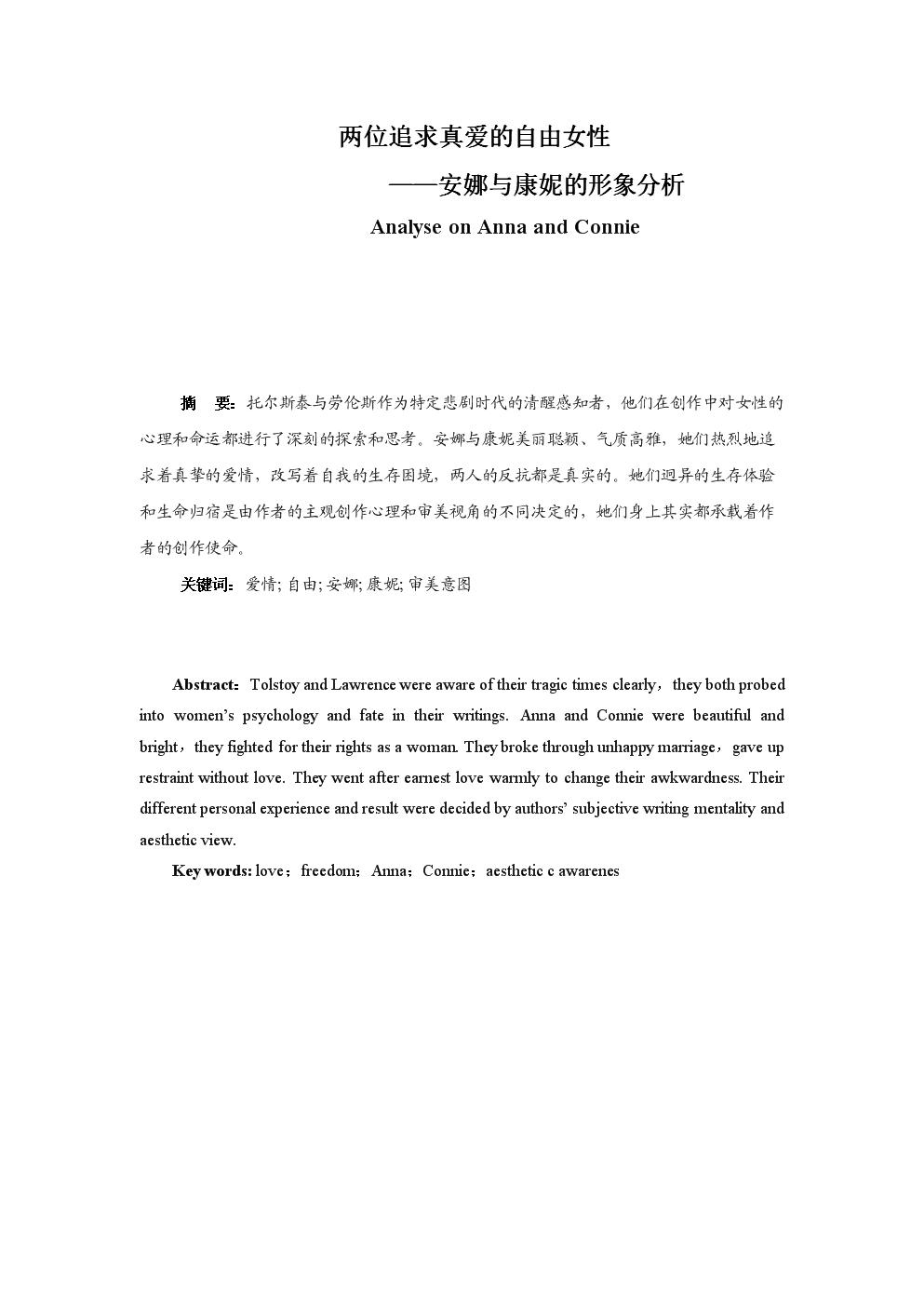 托尔斯泰与劳伦斯作品中安娜与康妮的形象分析(毕业论文).doc