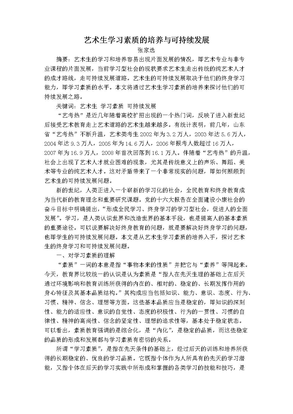 艺术生学习素质的培养与可持续发展(毕业论文).doc