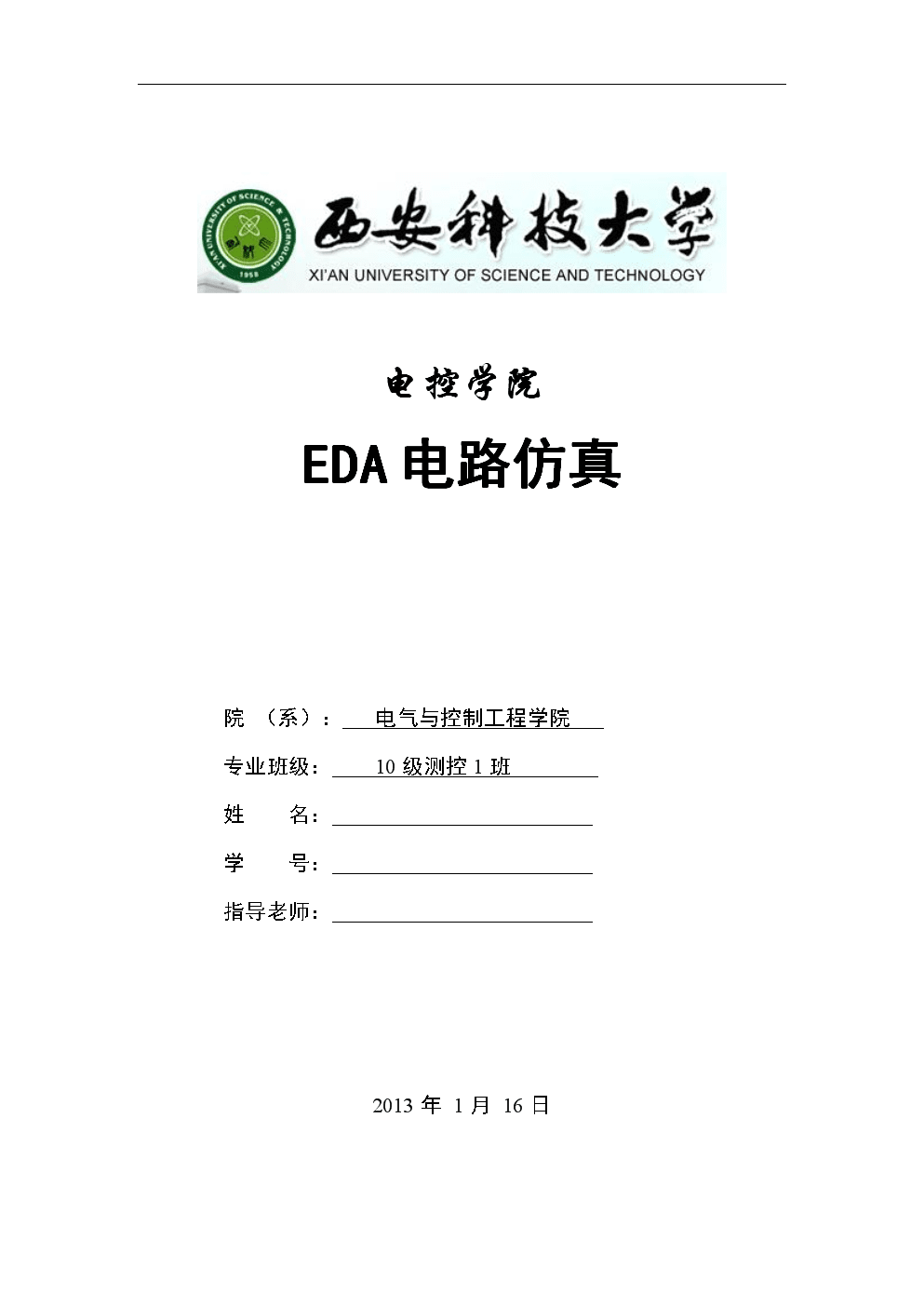 西安科技大学eda电路仿真 实验报告.doc