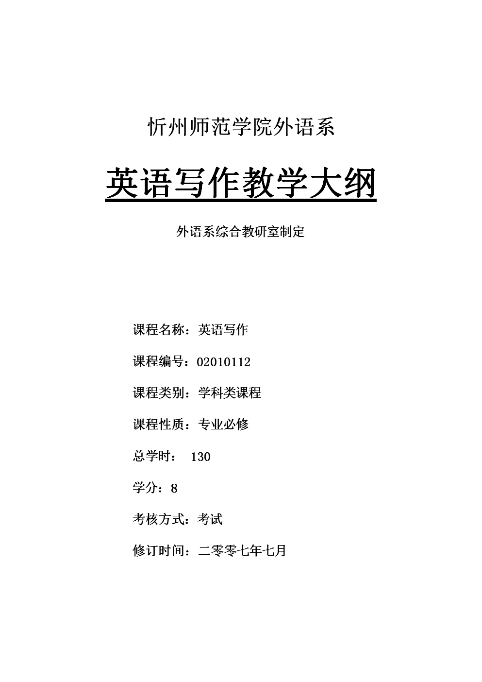 中学英语写作教学大纲.doc
