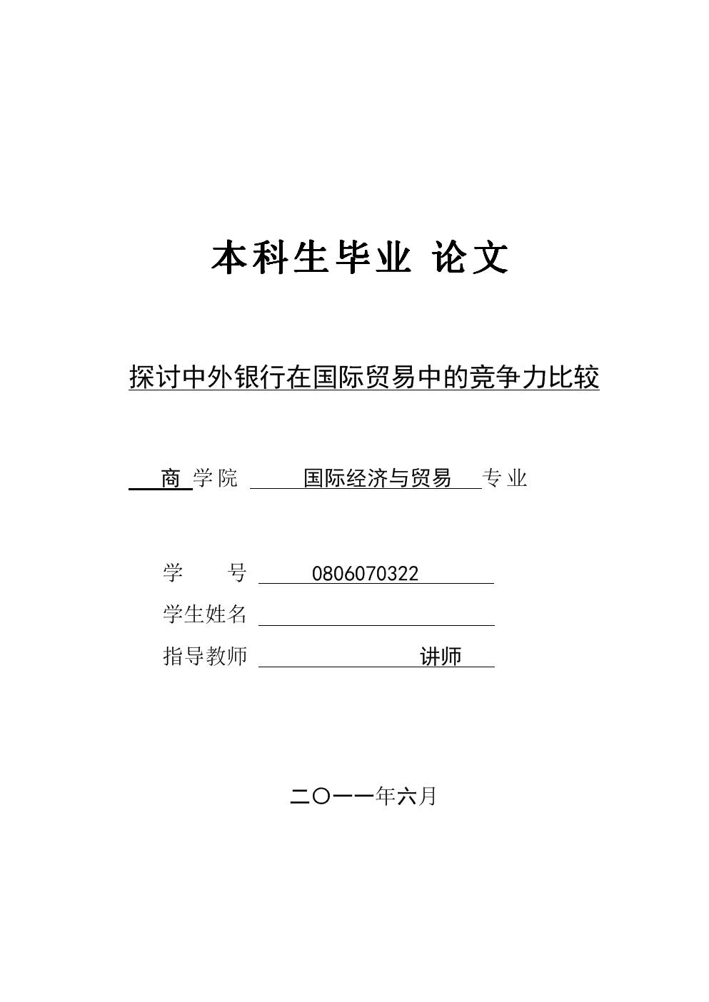 探讨中外银行在国际贸易中的竞争力比较(毕业论文).doc