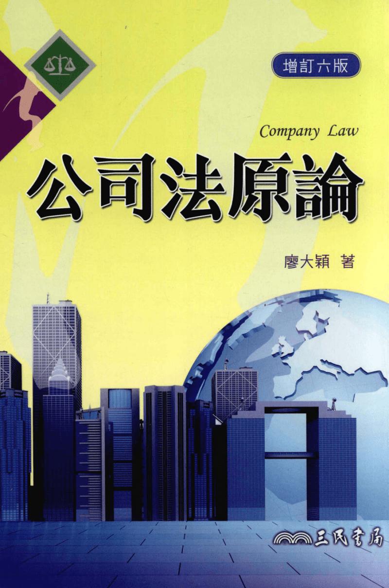 公司法原论 增订6版.pdf