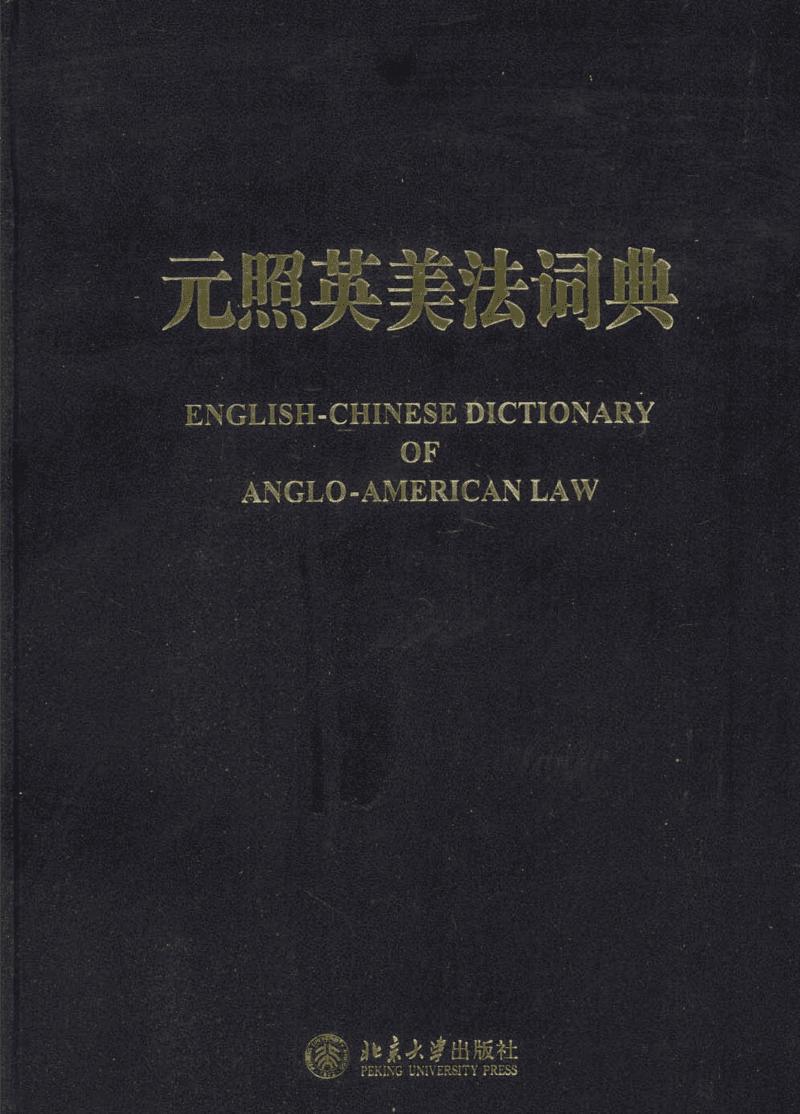 元照英美法词典.pdf