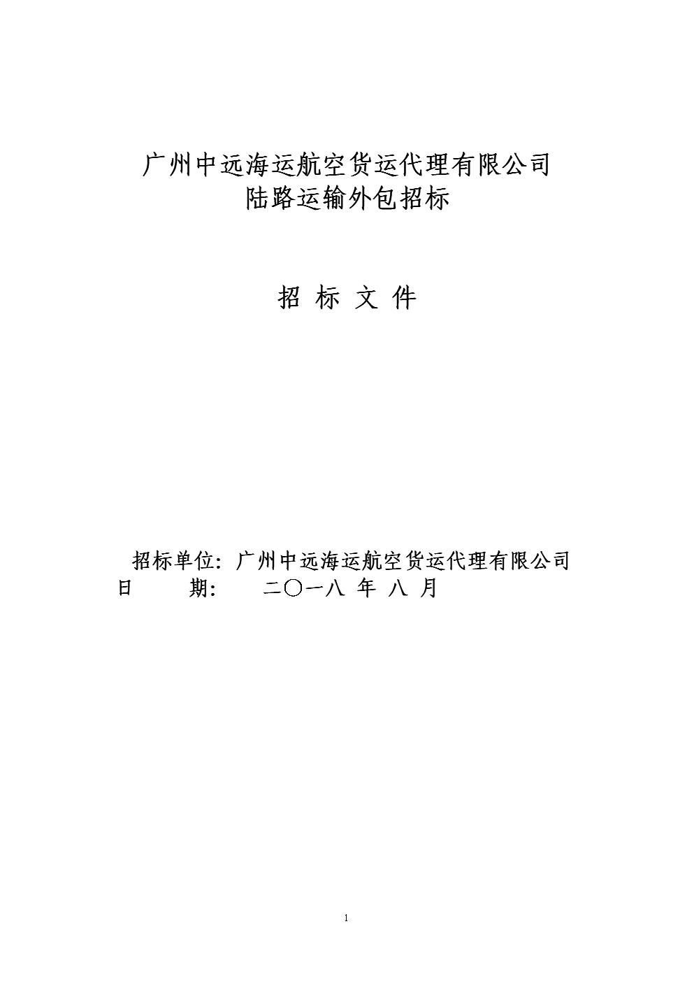 项目名称:龙口港集团视频会议系统.doc