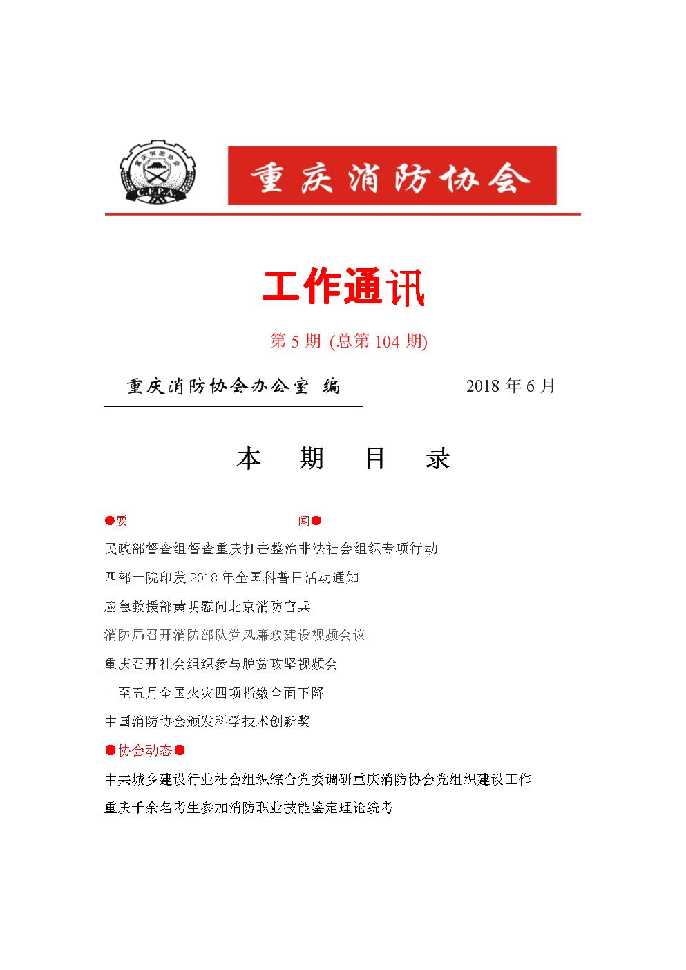 重庆消防协会第一次联络员会议.doc