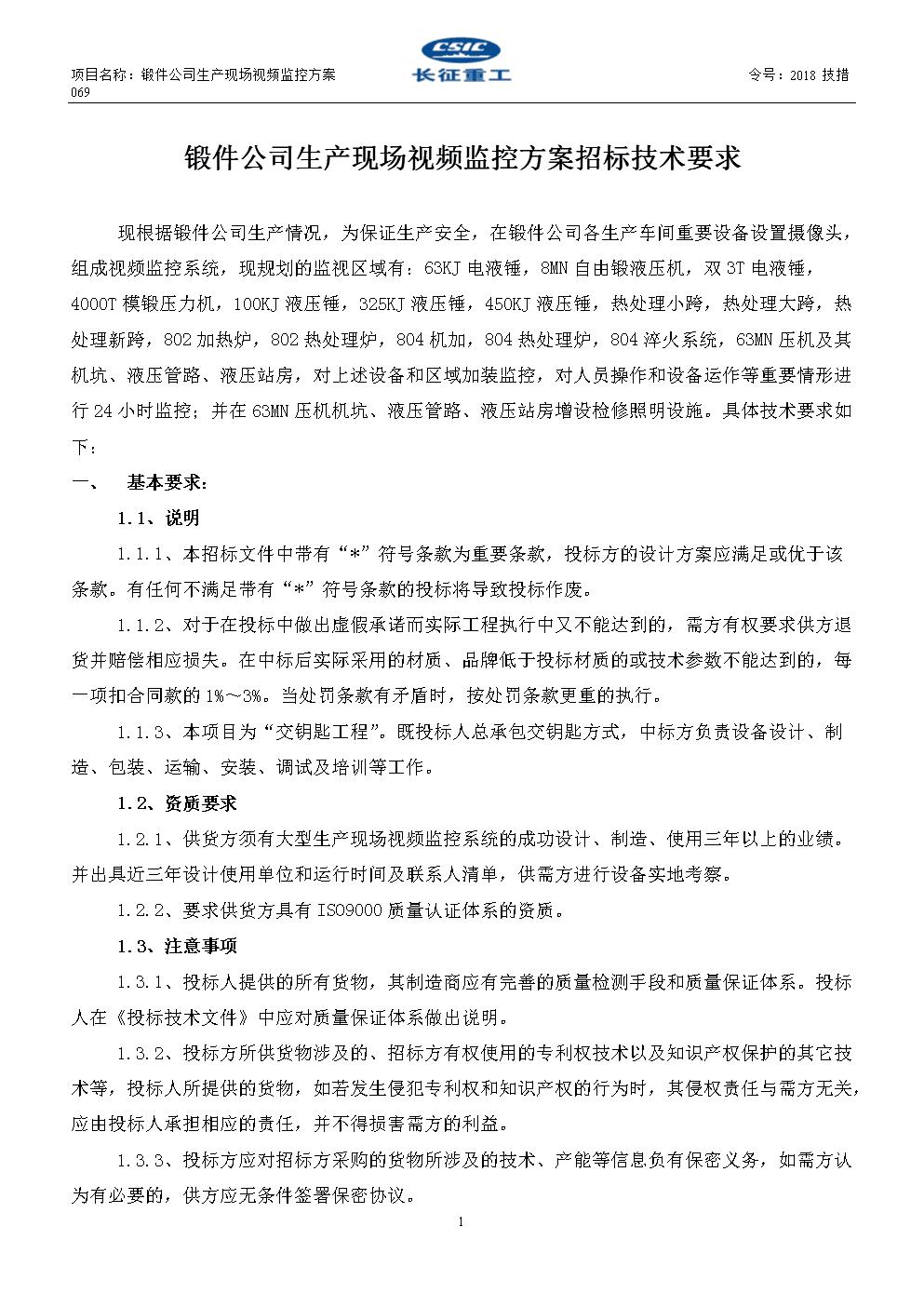 铸钢公司机器人保养.doc